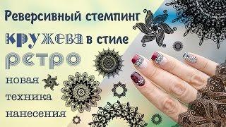 Новая техника раскрашенного реверсивного стемпинга. Дизайн ногтей: Кружева в стиле ретро.(Буду рада пообщаться в комментариях :) . ✿ ❀ ❁ ❂ ❃ У меня появился блог :) http://www.bruxsa.ru/ ✿ ❀ ❁ ❂ ❃ Обучающее..., 2015-12-27T02:13:12.000Z)