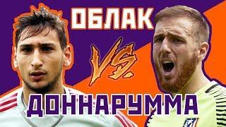 ОБЛАК vs ДОННАРУММА - Один на один