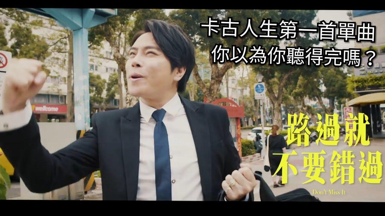 台灣彩券  【 讓你刮刮叫】篇    卡古第一首歌曲 你真的聽得完嗎?