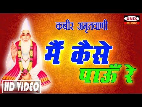 Mai Kaise Pau Re  !!  Nirakar Kabeer  !! Bheru Singh Chouhan !! Lattest Kabeer Bhajan 2018