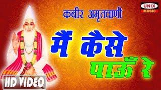 Mai Kaise Pau Re !! Nirakar Kabir !! Bheru Singh Chouhan !! New Kabir Bhajan 2019
