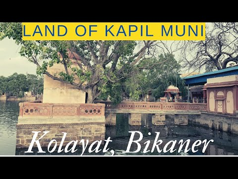 Kolayat ji history in hindi | Kolayat Bikaner | Bikaner Attractions | Kapil Sarovar Kolayat