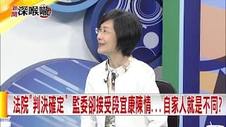2019.05.15中天新聞台《新聞深喉嚨》夯節目 法院\