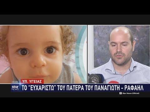 Star - Ειδήσεις 21.10.2019 - βράδυ
