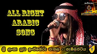 All Right Arabic Song | Best Sinhala Songs | SAMPATH LIVE VIDEOS