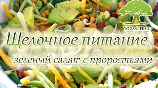 Yoga-Life / Щелочное питание. Простой рецепт зеленого салата с проростками.