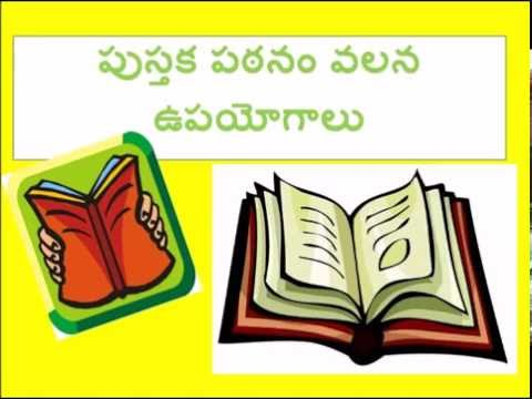 General essays pdf telugu