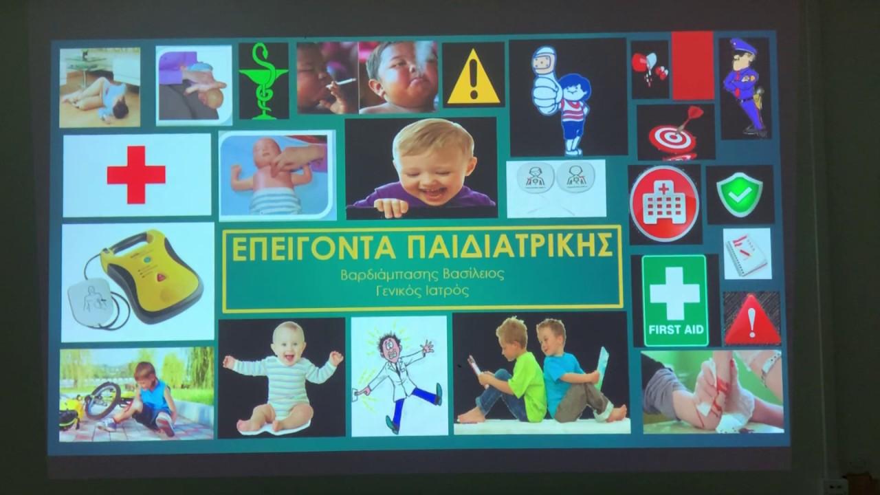 Επείγοντα παιδιατρικής - Βαρδιάμπασης - copy