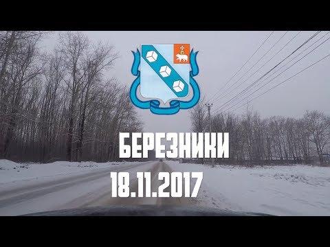 Березники | Пермский Край | Города России