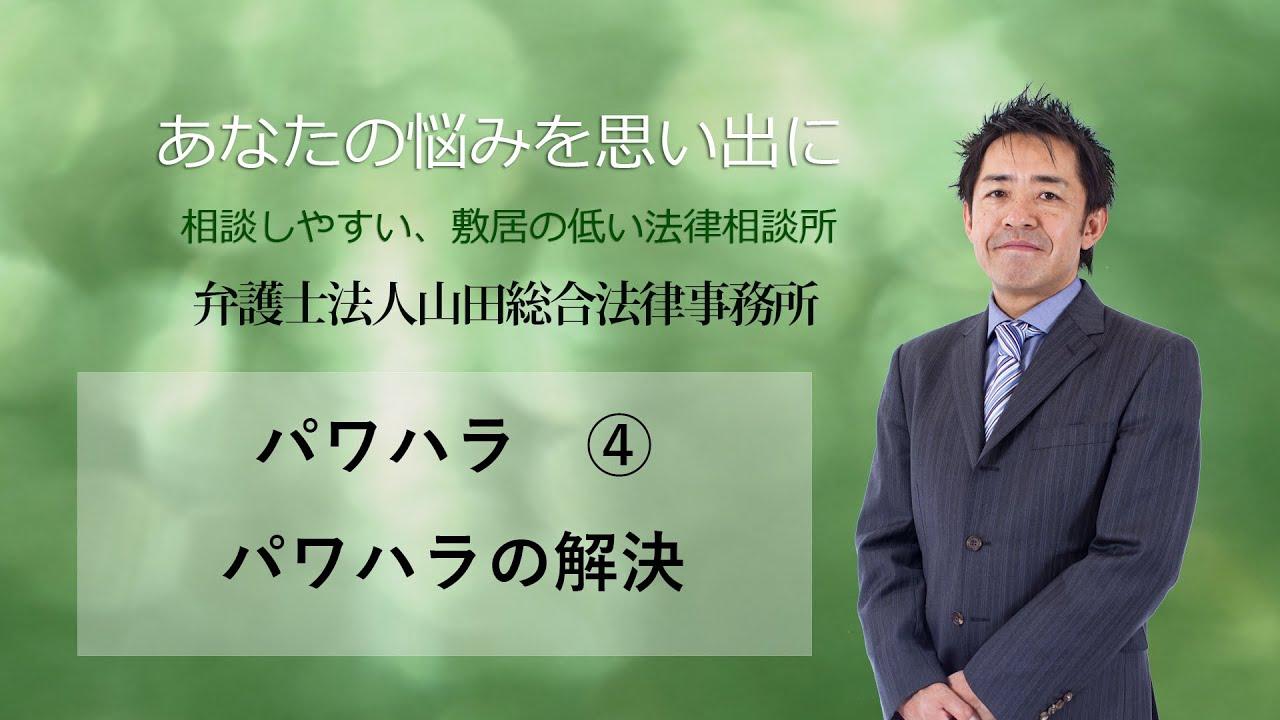 パワハラ対策④~パワハラの解決 福岡の弁護士 山田訓敬(山田総合法律事務所)