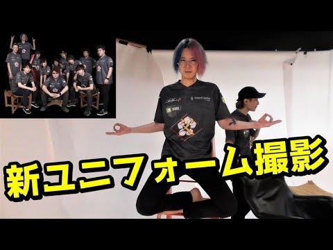 新ユニフォーム撮影現場メイキング!!【父ノ背中】