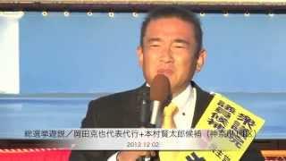 総選挙遊説/岡田克也代表代行+本村賢太郎候補(神奈川14区)2014年12月2日