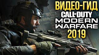 Видеогид по Call of Duty Modern Warfare — Стратегии победителя / Видео