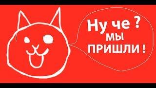 Самые лучшие КОТЫ ! ( Battle Cats )