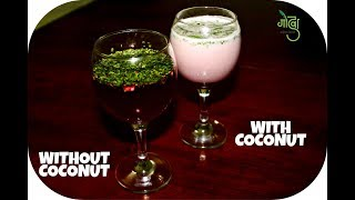 Sol Kadhi | With 5 Different Flavours | Godwa