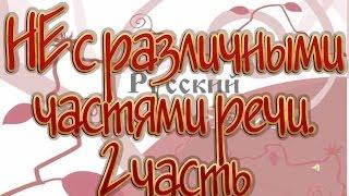 Русский язык 10 класс. НЕ с различными частями речи. 2 часть
