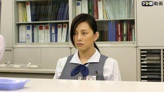 東林銀行に勤める原口元子(米倉涼子)は、今日も営業用の笑顔で窓口に...
