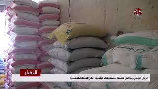 الريال اليمني يواصل تحسنه بمستويات قياسية أمام العملات الاجنبية  | تقرير يمن شباب