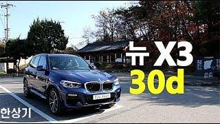 BMW 뉴 X3 30d M 스포츠 시승기 Feat.이동…