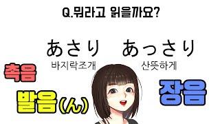 [기초 일본어]한국인이…