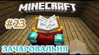 Minecraft 1.11 ЗАЧАРОВАЛЬНЯ И ЗЕЛЬЕВАРОЧНАЯ. Выживание 23 (Майнкрафт прохождение)
