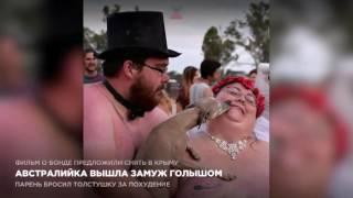 Австралийка вышла замуж голышом