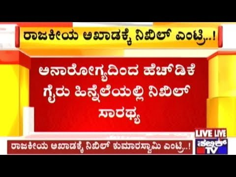 HD Kumaraswamy's Son Nikhil Gowda Takes Responsibility Of Party Organization In Old Mysuru Region