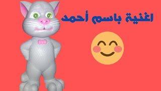 اغنية احمد يا حماده   العاب-اغانى