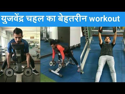 yuzvendra-chahal-amazing-workout- -chahal-routine