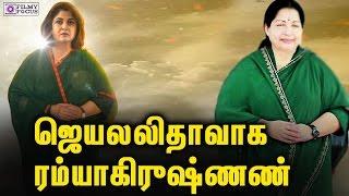 ஜெயலலிதாவாக ரம்யாகிருஷ்ணண் | Ramya Krishnan plays a role of former chief minister Jayalalitha