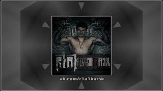 R1a1 - Русский витязь (2019)