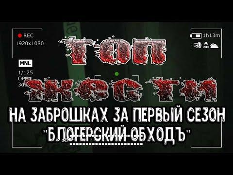 """ТОП жести на заброшках за время съемок первого сезона """"Блогерский обходЪ"""""""