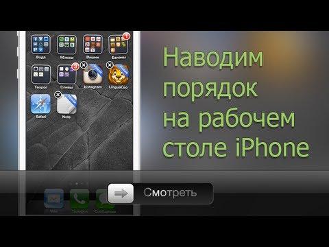 Организовываем рабочий стол iPhone и iPad