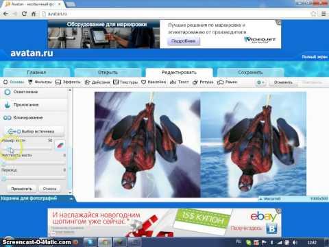 "Как заменить фон в онлайн фотошопе ""Аватан"".mp4"