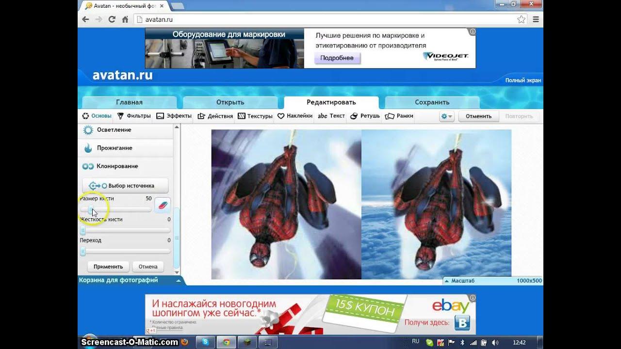 онлайн замена заднего фона на фото