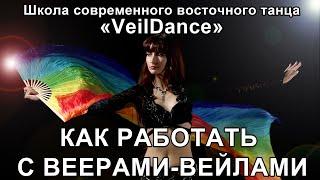 УРОК 1. КАК ПРАВИЛЬНО ДЕРЖАТЬ ВЕЙЛ. Уроки танца живота онлайн.