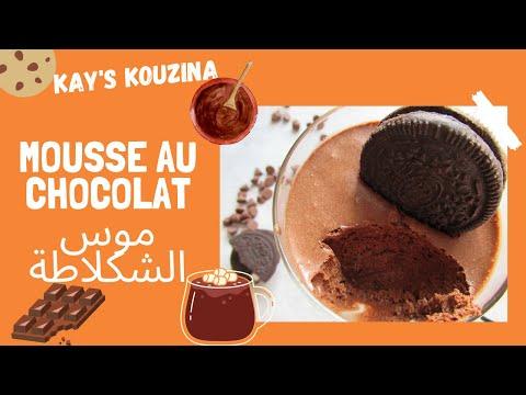 recette-de-mousse-au-chocolat-inratable-pour-débutant-|-اسهل-موس-الشكلاطة-بمكونين-للمبتدئين-في-دقائق