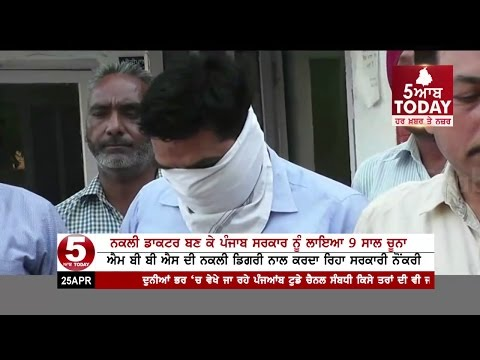 """Government doctor with a fake MBBS degree arrested by vijilence In Sangrur """""""