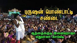 Anthakudi Ilayaraja Madhubala  Comedy |  Indankulam Village Temple Festival | Harmony TV