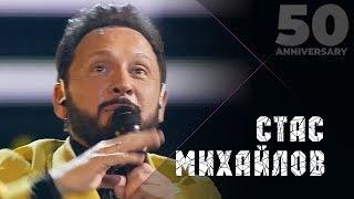 Стас Михайлов - Ну, вот и всё (50 Anniversary, Live 2019)