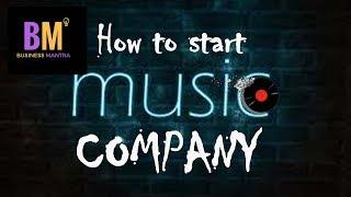How to start music business in india : म्युजिक कंपनी शुरू करें : Business Mantra