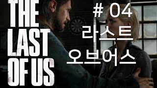 라스트오브어스 (THE LAST OF US) #04 공…
