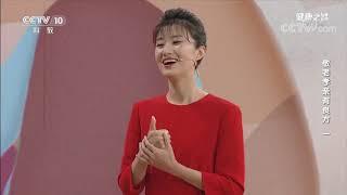 《健康之路》 20200124 敬老孝亲有良方(一)| CCTV科教