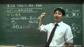 166 アヘン戦争と南京条約(教科書296)世界史20話プロジェクト第17話