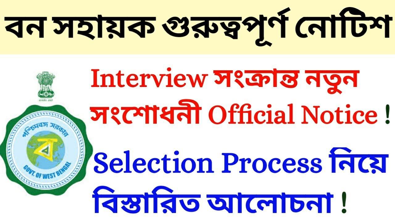 রাজ্যে বন সহায়ক INTERVIEW সংক্রান্ত নতুন Corrigendum OFFICIAL NOTICE | & Full Selection Process |