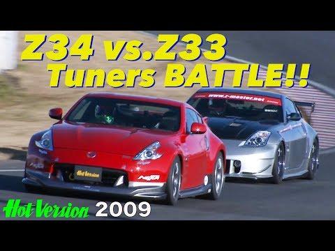 新旧対決!! フェアレディZチューニングカーバトル【Best MOTORing】2009