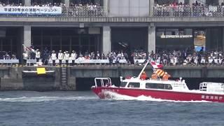 東京消防庁 消防艇 分列行進 水の消防ページェント 2018 review of Tokyo F.D. fireboats
