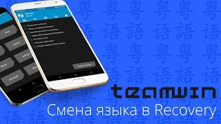 Как сменить язык в TWRP Recovery? | How to change the language in TWRP Recovery?