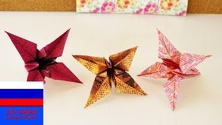 Оригами цветы с 4 лепестками видеоурок