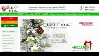"""Видео урок """"Как оформить заказ на сайте, белорусской косметики Belita24.ru""""."""
